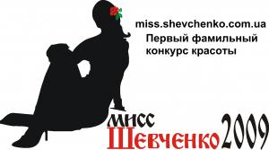 мисс Шевченко 2009