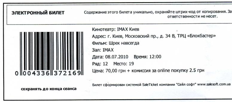 Электронный билет в кинотеатр