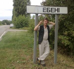 село Гребени