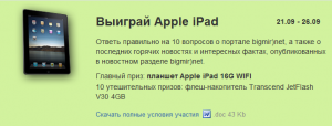 Выиграй Apple iPad
