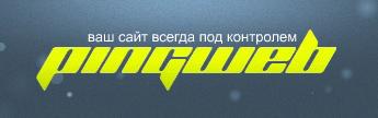 pingweb сервис мониторинга сайта