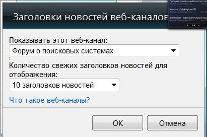 Как добавить RSS ленту в гаджет в windows 7