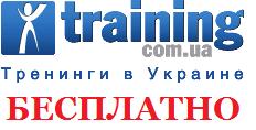 Бесплатные тренинги в Киеве