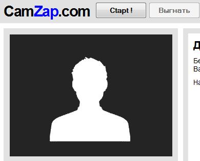 www.camzap.com еще один клон chatroulette