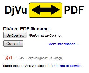 Как файл djvu онлайн открыть или конвертировать в pdf