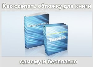 как сделать обложку для электронной книги самому и бесплатно  Read more: http://mih-mih.ru/razrabotka-i-prodvizhenie-saitov/kak-sdelat-oblozhku-dlya-elektronnoj-knigi.html#ixzz3WYaXqTiu