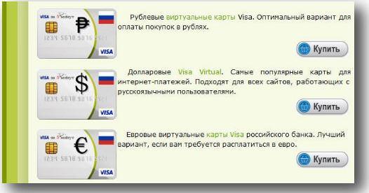 Выбираем рублевый или долларовый тип карт.