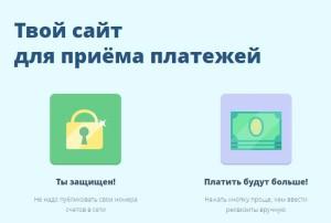 payplug.in интегратор платежей