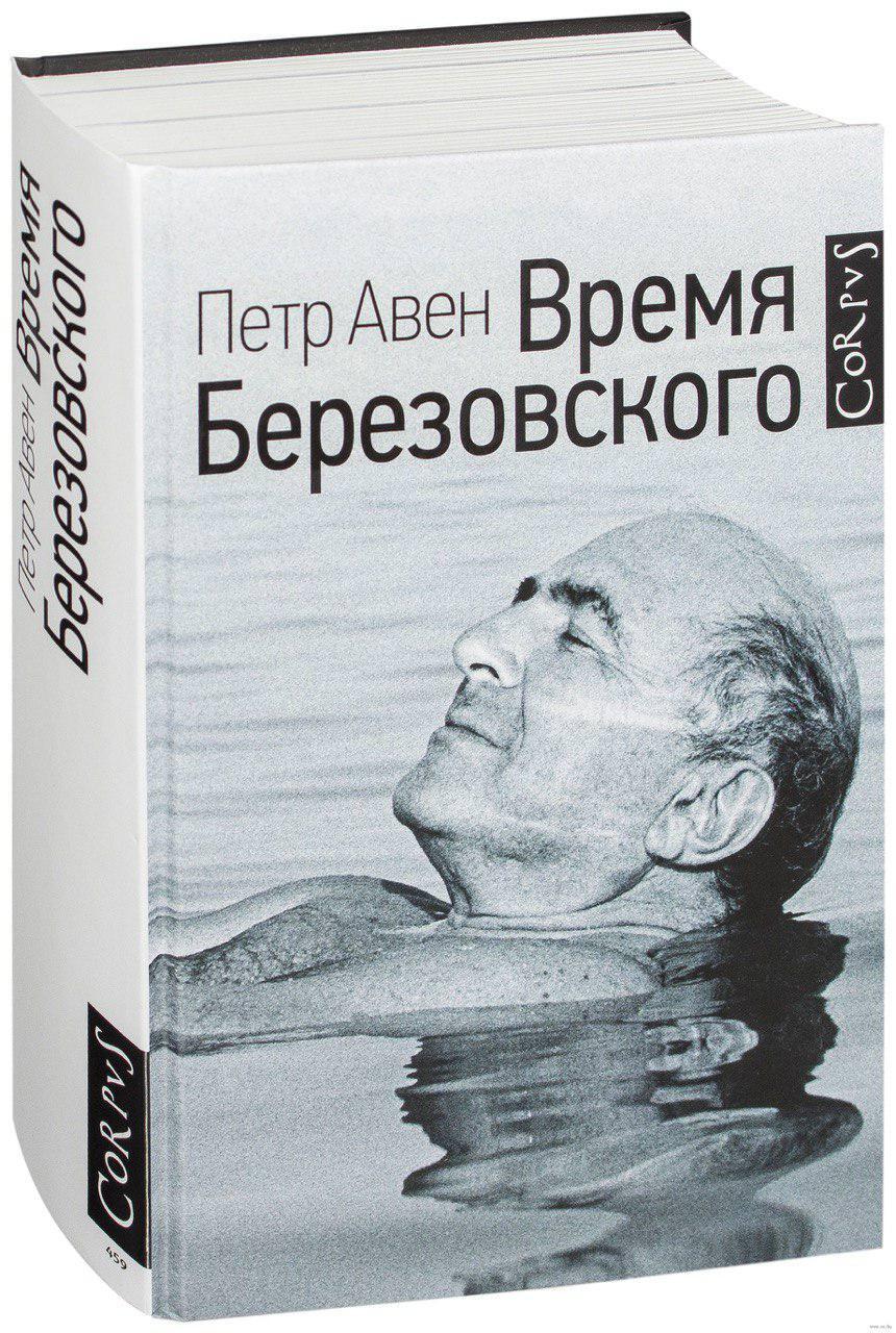 Время Березовского.